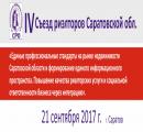 IV Съезд риэлторов Саратовской области
