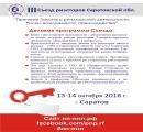 Съезд риэлторов Саратовской области