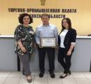 Мы стали  членом Торгово-промышленной Палаты Саратовской области!