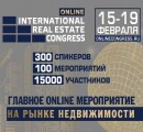 12 февраля завершается регистрация наONLINE Международного жилищного конгресса